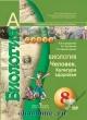 Биология 8 кл. Человек. Культура здоровья. Учебник